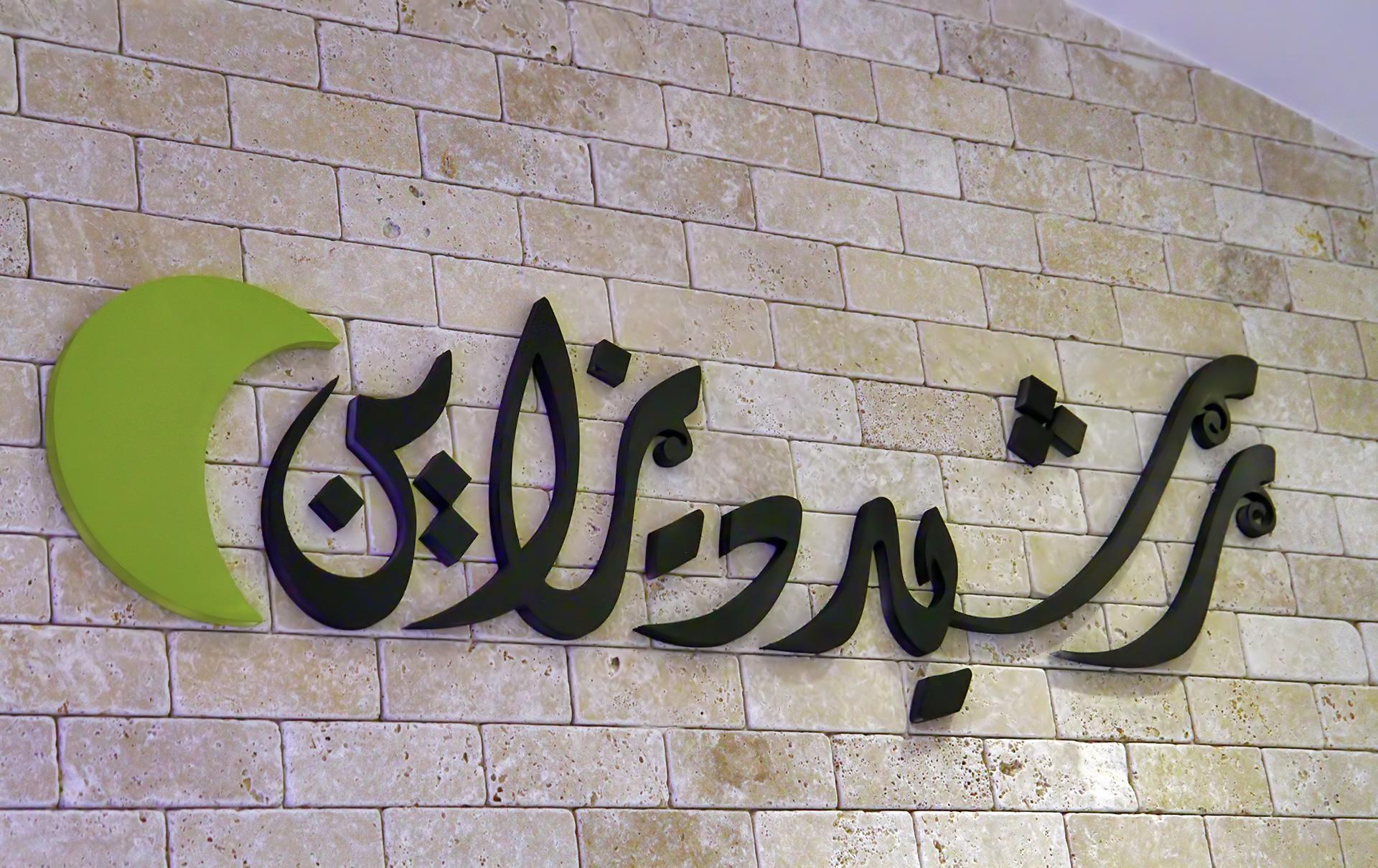 شعار الحائط